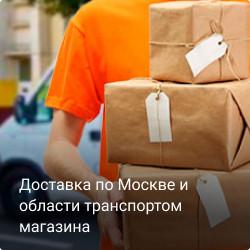 Доставка по Москве и области транспортом магазина