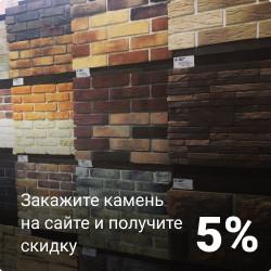 Закажите камень на сайте и получите скидку 5%